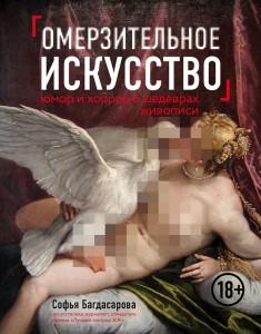 Книга Омерзительное искусство. Юмор и хоррор шедевров живописи