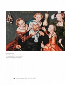 фото страниц Омерзительное искусство. Юмор и хоррор шедевров живописи #5