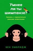 Книга Умнее ли ты шимпанзе? Сразись с поразительно умными животными