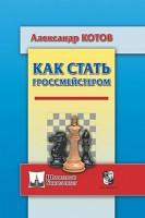 Книга Как стать гроссмейстером