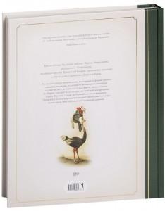 фото страниц Мария-Антуанетта. Тайный дневник королевы #4