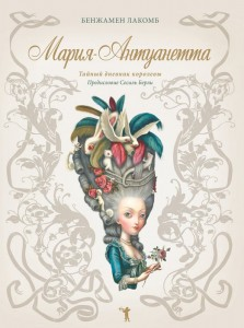 Книга Мария-Антуанетта. Тайный дневник королевы