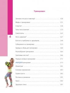 фото страниц Жизнь без жира, или Ешь после шести! Как похудеть навсегда и не сойти с ума #5
