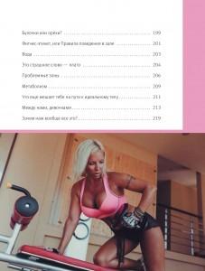 фото страниц Жизнь без жира, или Ешь после шести! Как похудеть навсегда и не сойти с ума #8