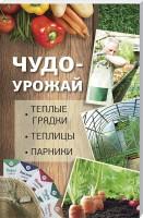 Книга Чудо-урожай. Теплые грядки, теплицы, парники
