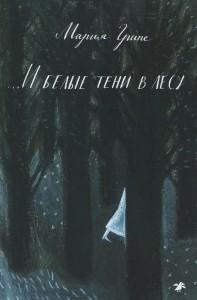 Книга ...И белые тени в лесу