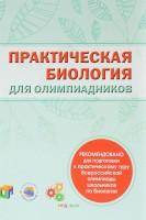 Книга Практическая биология для олимпиадников