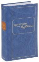 Книга Юрий Казаков. Избранное