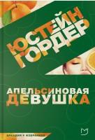Книга Апельсиновая Девушка
