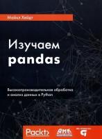 Книга Изучаем pandas. Высокопроизводительная обработка и анализ в Python