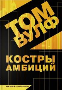 Книга Костры амбиций