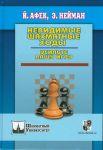 Книга Невидимые шахматные ходы.Усильте вашу игру