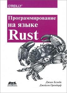 Книга Программирование на языке Rust