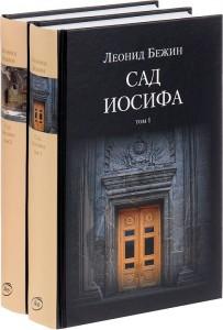 Книга Сад Иосифа. В 2 томах (комплект)