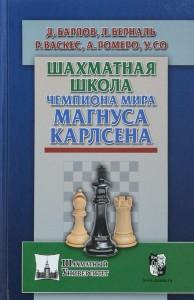 Книга Шахматная школа чемпиона мира Магнуса Карлсена