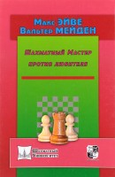 Книга Шахматный Мастер против любителя