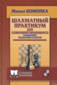 Книга Шахматный практикум для совершенствующихся. Развивайте фантазию и расчет!