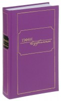 Книга Тэффи. Избранное