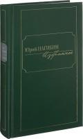 Книга Юрий Нагибин. Избранное