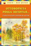 Книга Отговорила роща золотая... Стихи русских поэтов об осени