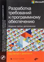 Книга Разработка требований к программному обеспечению