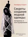 Книга Секреты создания модной одежды. Материалы и конструирование