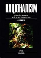 Книга Націоналізм: Теорії нації та націоналізму від Погана Фіхте до Ернеста Гелнера: Антологія
