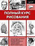 Книга Полный курс рисования