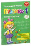 Книга Пропись 1. Для детей 6-8 лет