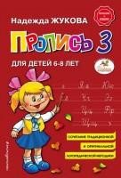 Книга Пропись 3. Для детей 6-8 лет