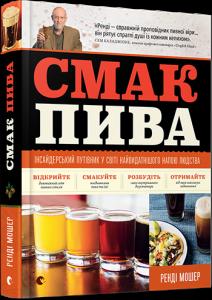 Книга Смак пива