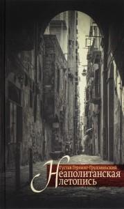 Книга Неаполитанская летопись