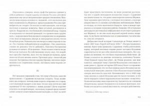 фото страниц Неаполитанская летопись #7