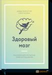 фото страниц Суперкомплект Здоровый мозг. Программа для улучшения памяти и мышления + Головоломка Melissa & Doug 'Змейка' (MD3031) #2