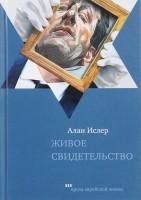 Книга Живое свидетельство