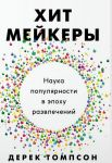 Книга Хитмейкеры. Наука популярности в эпоху развлечений