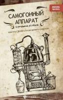 Книга Самогонный аппарат в домашних условиях