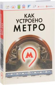 Книга Как устроено метро