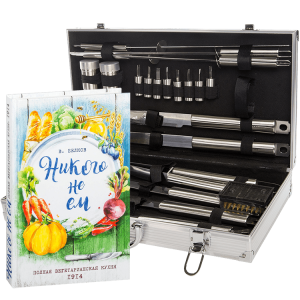 Суперкомплект Набор инструментов для барбекю Fissman, 21 предмет в чемодане + Никого не ем. Полная вегетарианская кухня. 1914