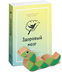 Книга Суперкомплект Здоровый мозг. Программа для улучшения памяти и мышления + Головоломка Melissa & Doug 'Змейка' (MD3031)