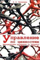 Книга Управление по ценностям. Методические материалы по тренингу