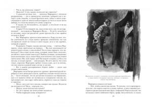 фото страниц Королева Марго #2