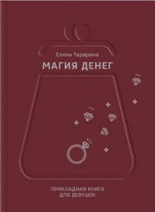 Книга Магия денег. Прикладная книга для девушек