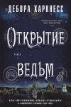 Книга Открытие ведьм