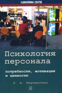 Книга Психология персонала. Потребности, мотивация и ценности
