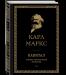 Книга Капитал: критика политической экономии. Том 1