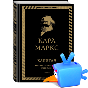 Книга Суперкомплект Капитал: критика политической экономии + Копилка 'Angry Birds space' (голубая)