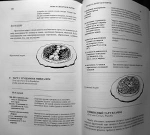 фото страниц Уроки французской кулинарии #11