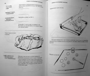 фото страниц Уроки французской кулинарии #14