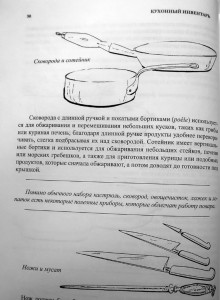 фото страниц Уроки французской кулинарии #13